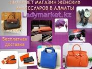 Интернет магазин Ladymarket.kz