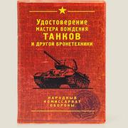 обложка для автодокументов Удостоверение танкиста