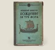 обложка для загранпаспорта Хождение за три моря