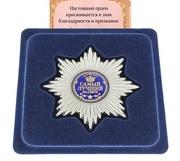 Орден и удостоверение Самый Лучший человек на Земле